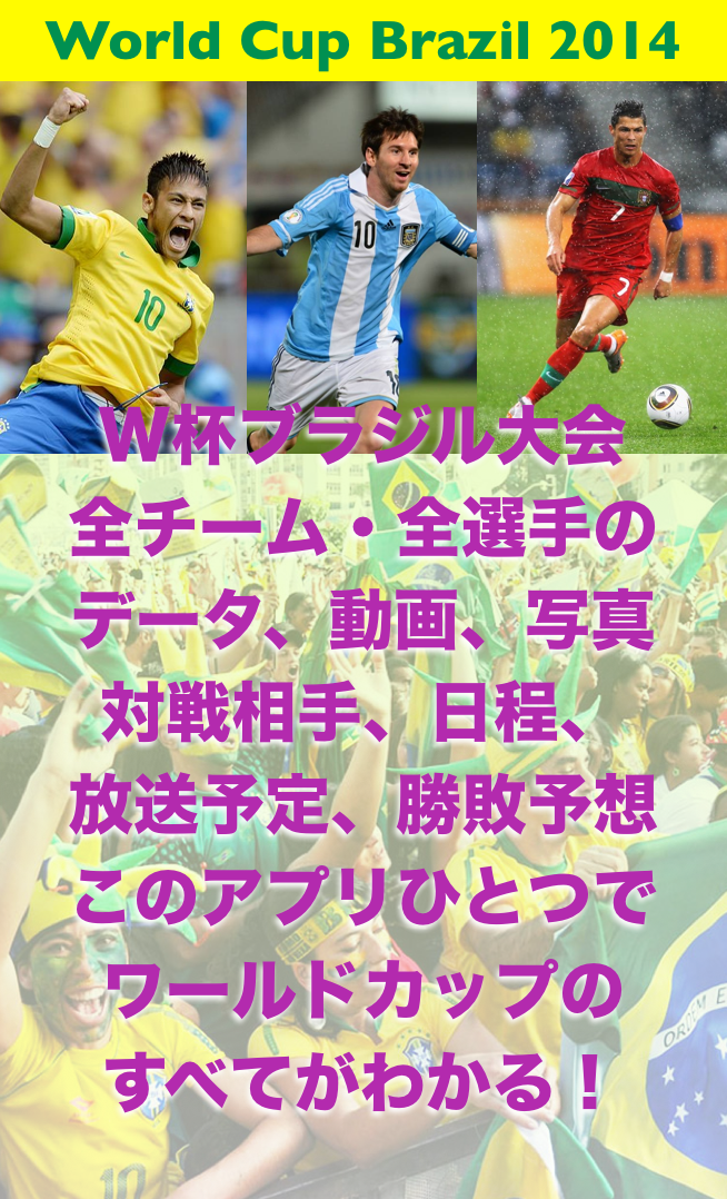 https://itunes.apple.com/jp/app/soccer-2014-national-team/id862658973?l=ja&ls=1&mt=8